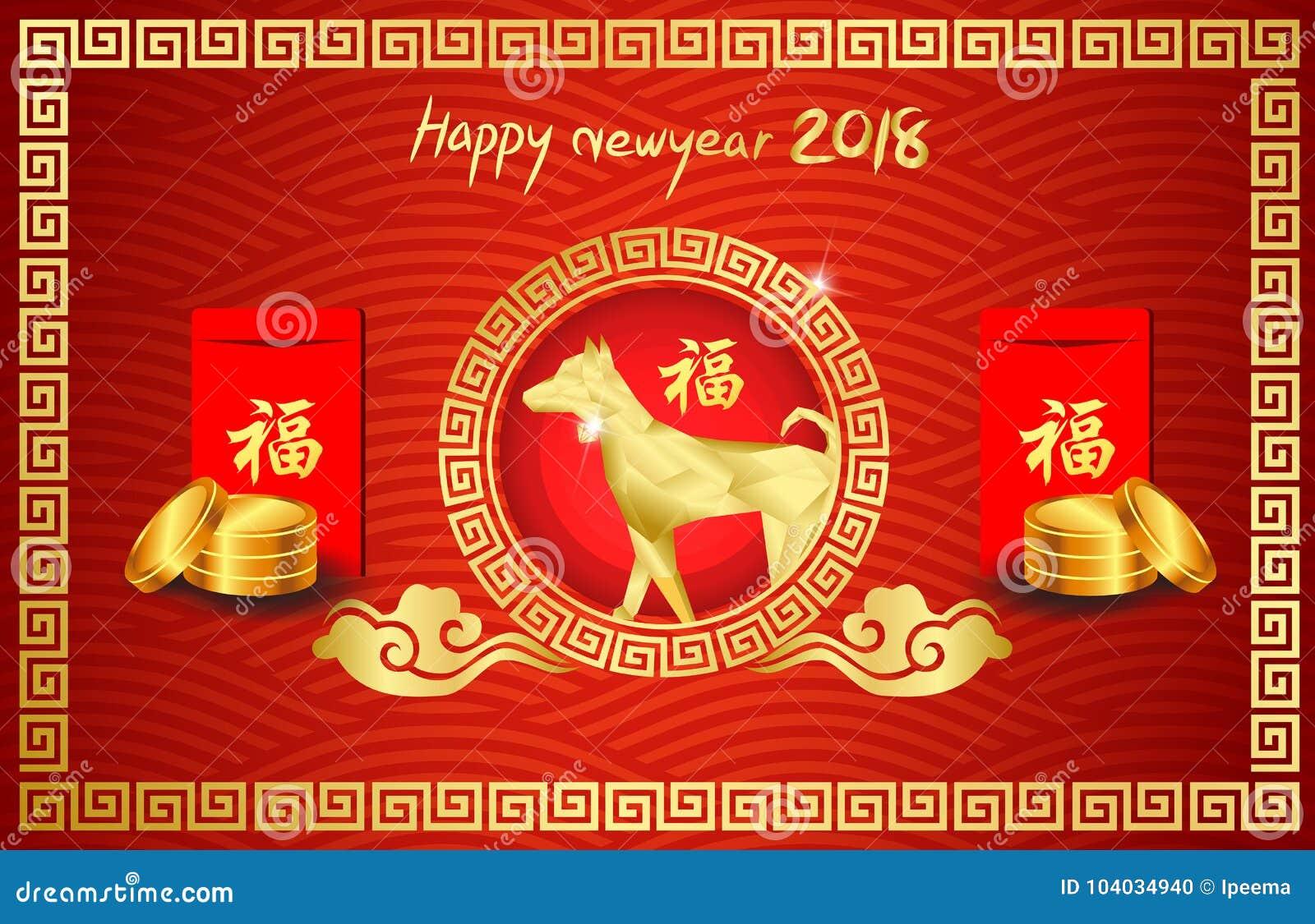 Szczęśliwy Chiński nowy rok 2018 z złocistą monetą