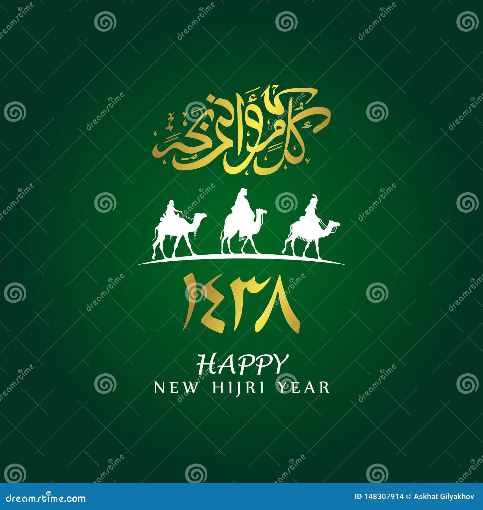 Szcz??liwy Nowy Hijri rok Isra Wielki dla kartka z pozdrowieniami, plakata i sztandaru, wektor