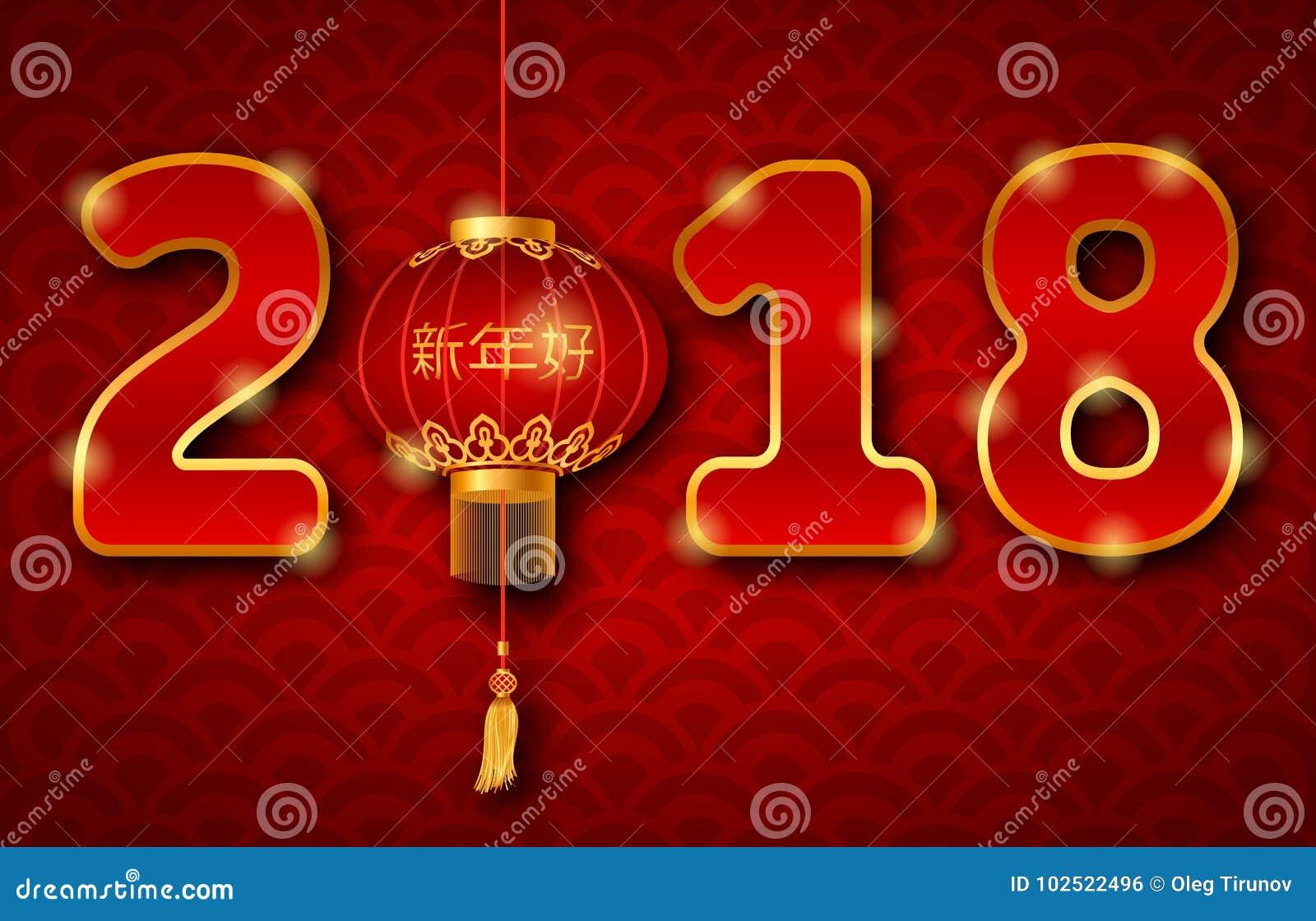 Tło dla 2018 nowy rok z Chińskim lampionem Seigaiha tekstura