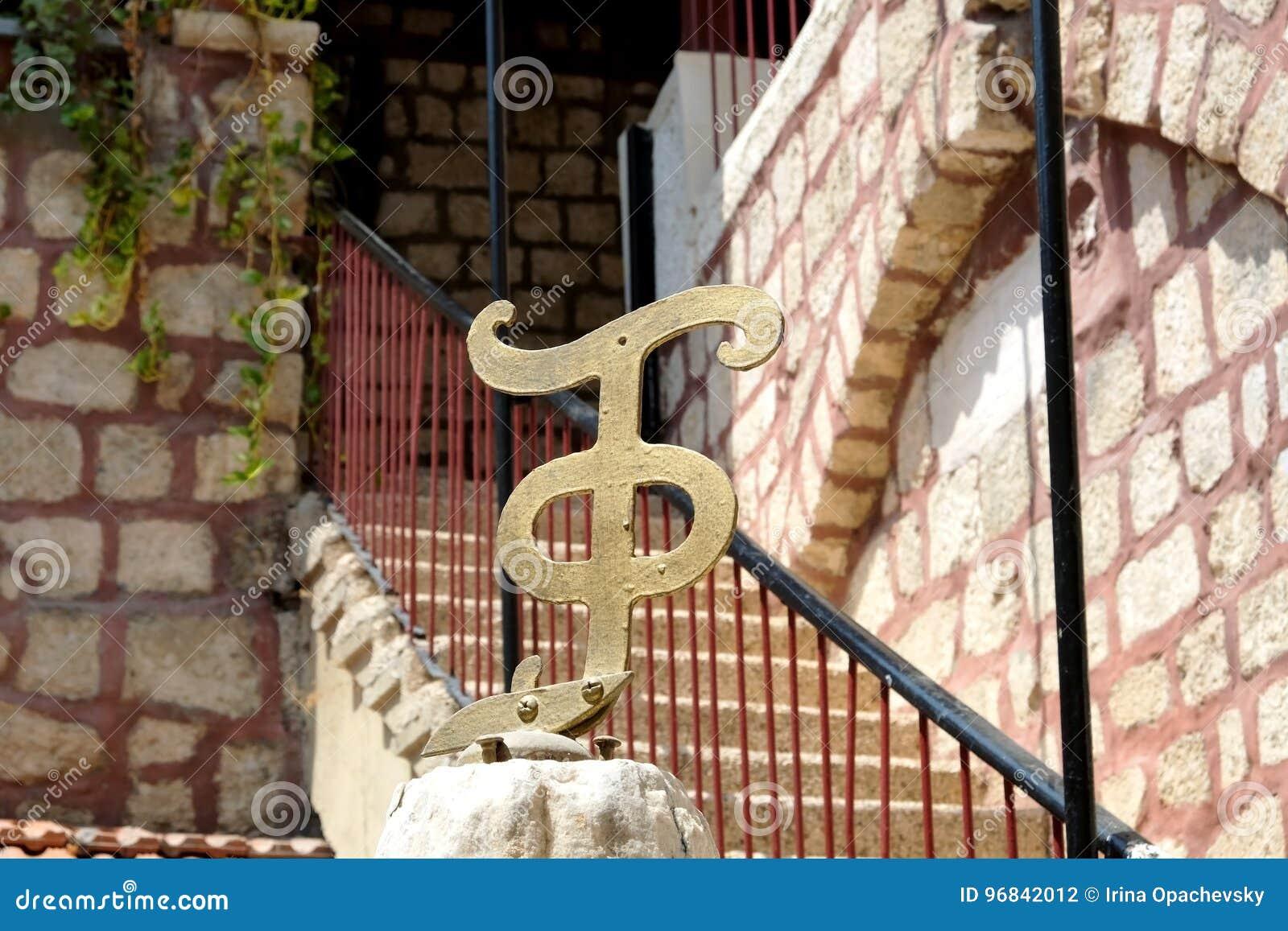 Tafos Is A Symbol Of The Greek Orthodox Brotherhood Editorial
