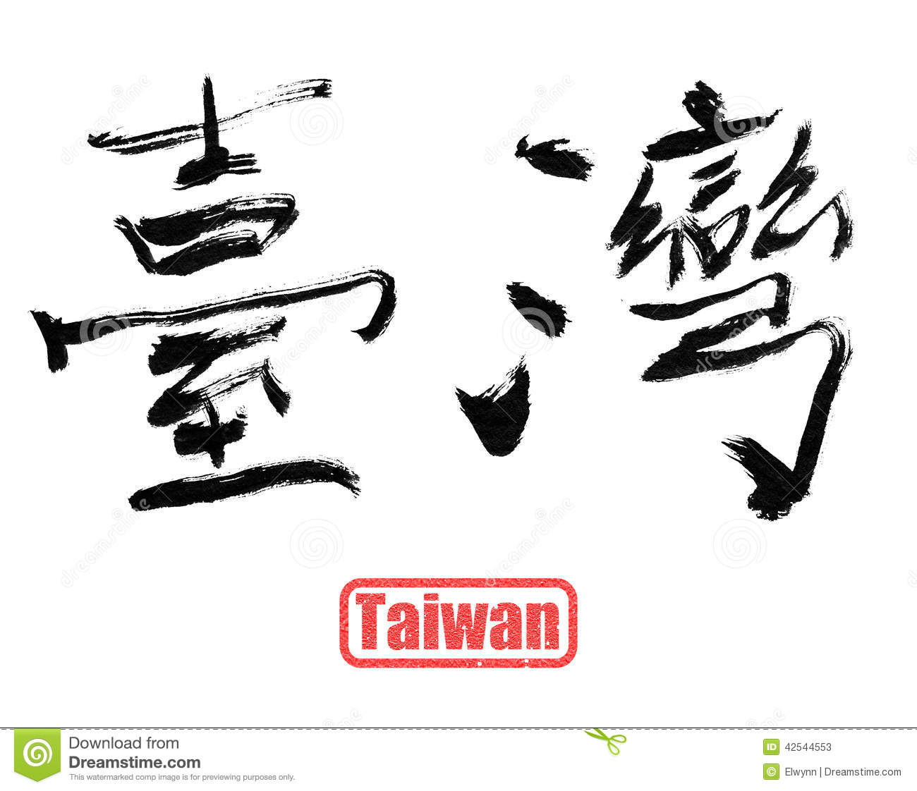 Taiwan Traditional Chinese Calligraphy Stock Illustration