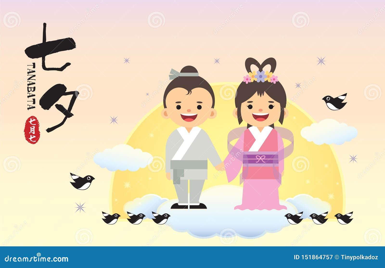 Tanabata节日或七溪节日- cowherd和织布工女孩