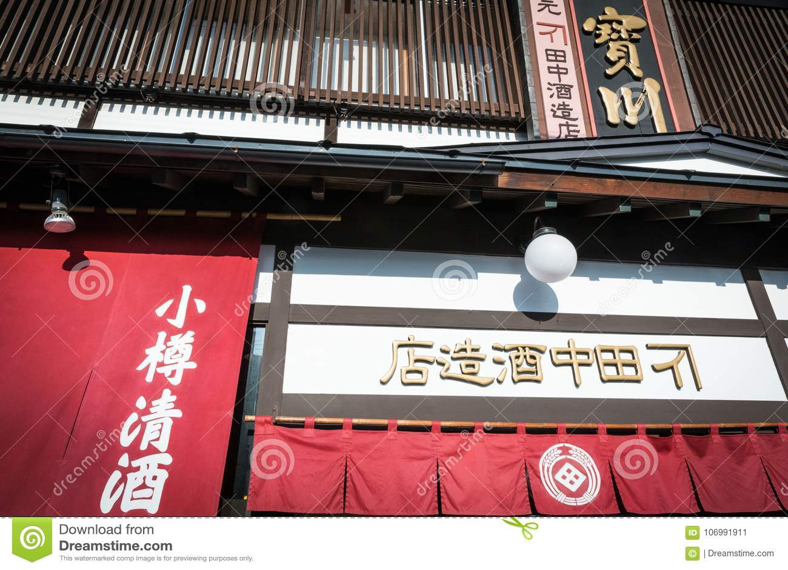 Tanaka Shuzo Head Store