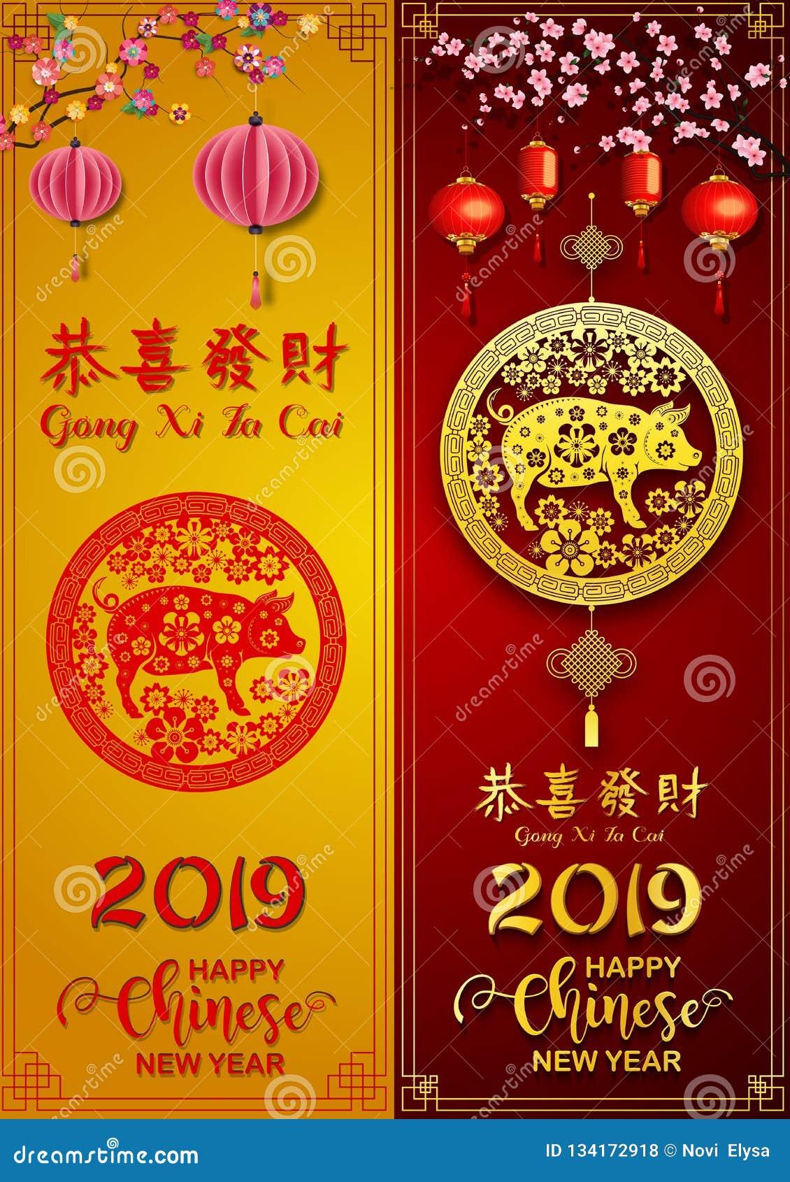 Tarjeta china feliz del Año Nuevo 2019 Año del cerdo
