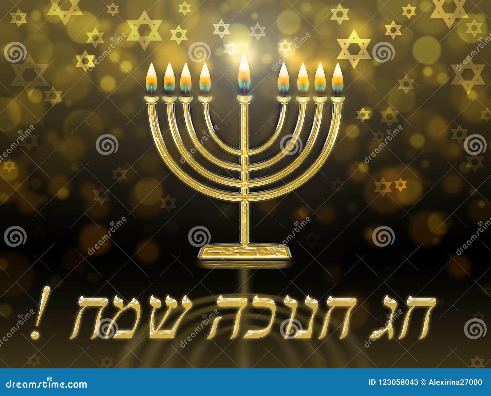 Tarjeta de felicitación con la inscripción en hebreo - Jánuca feliz