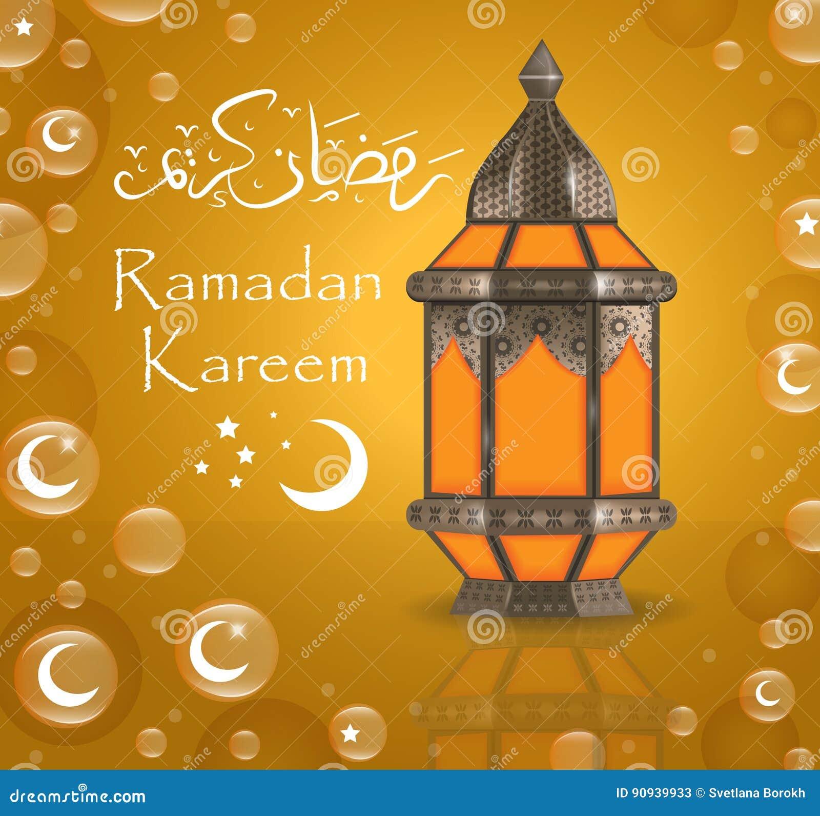 Tarjeta De Felicitación De Ramadan Kareem Con Las Linternas