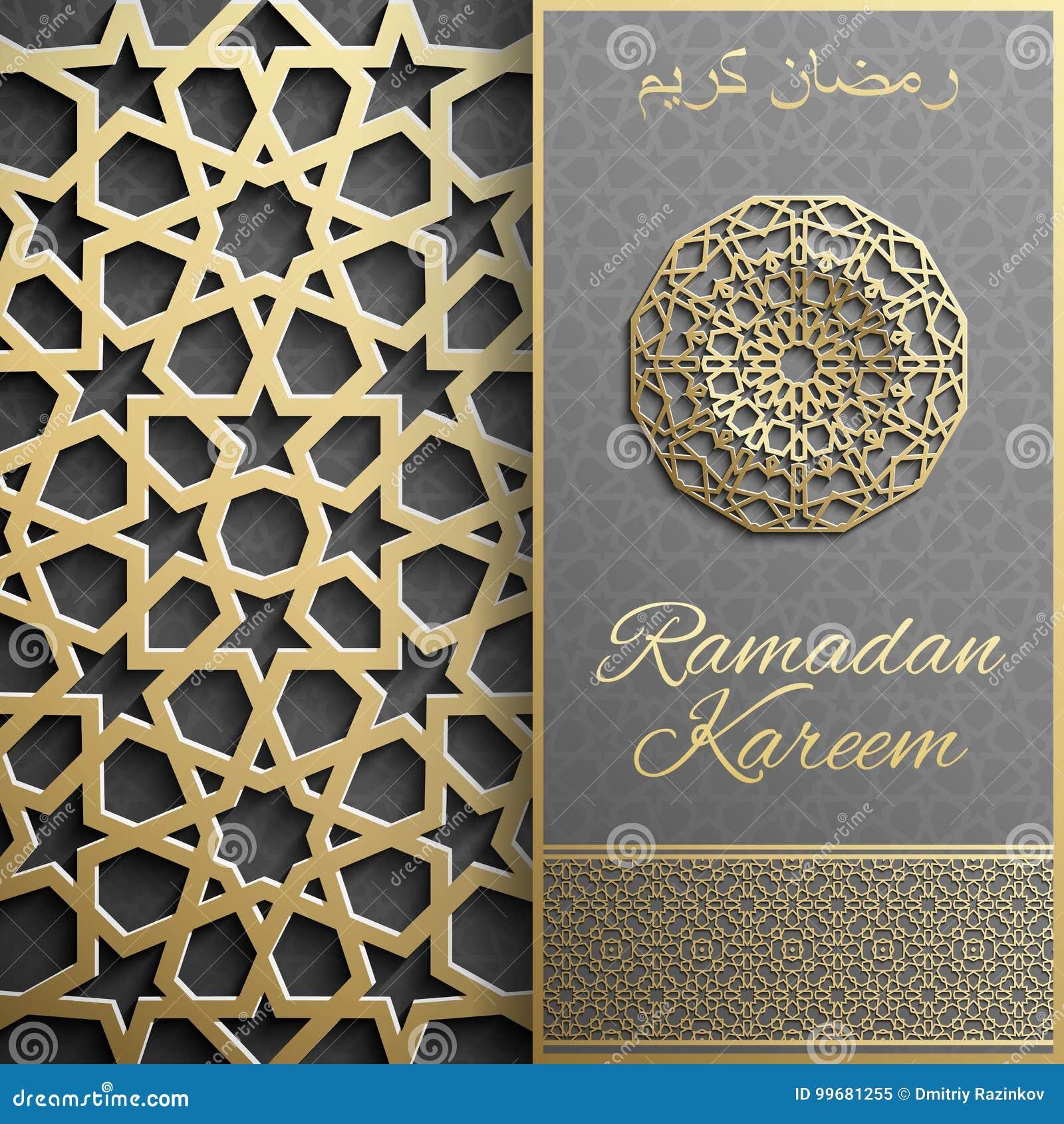 Tarjeta de felicitación de Ramadan Kareem, estilo islámico de la invitación Modelo árabe del círculo
