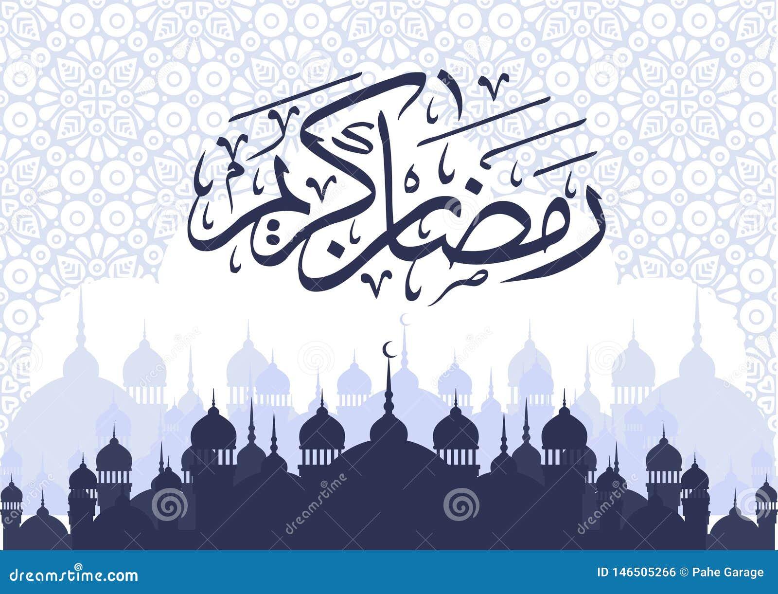 Tarjeta de felicitaci?n del kareem de Ramadhan