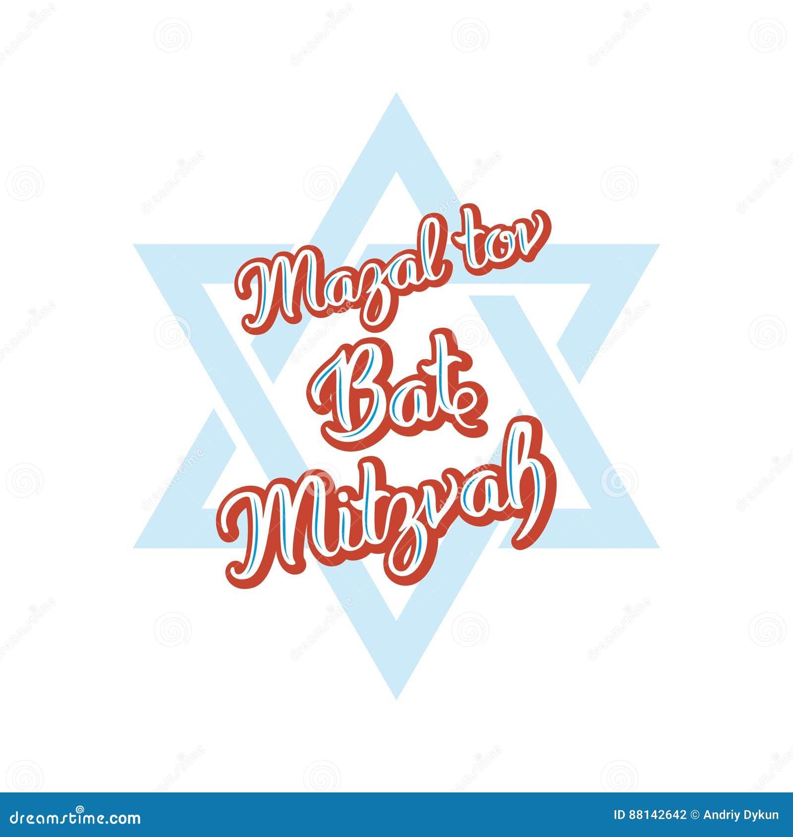 Tarjeta De La Invitación Del Bar Mitzvah Ilustración Del