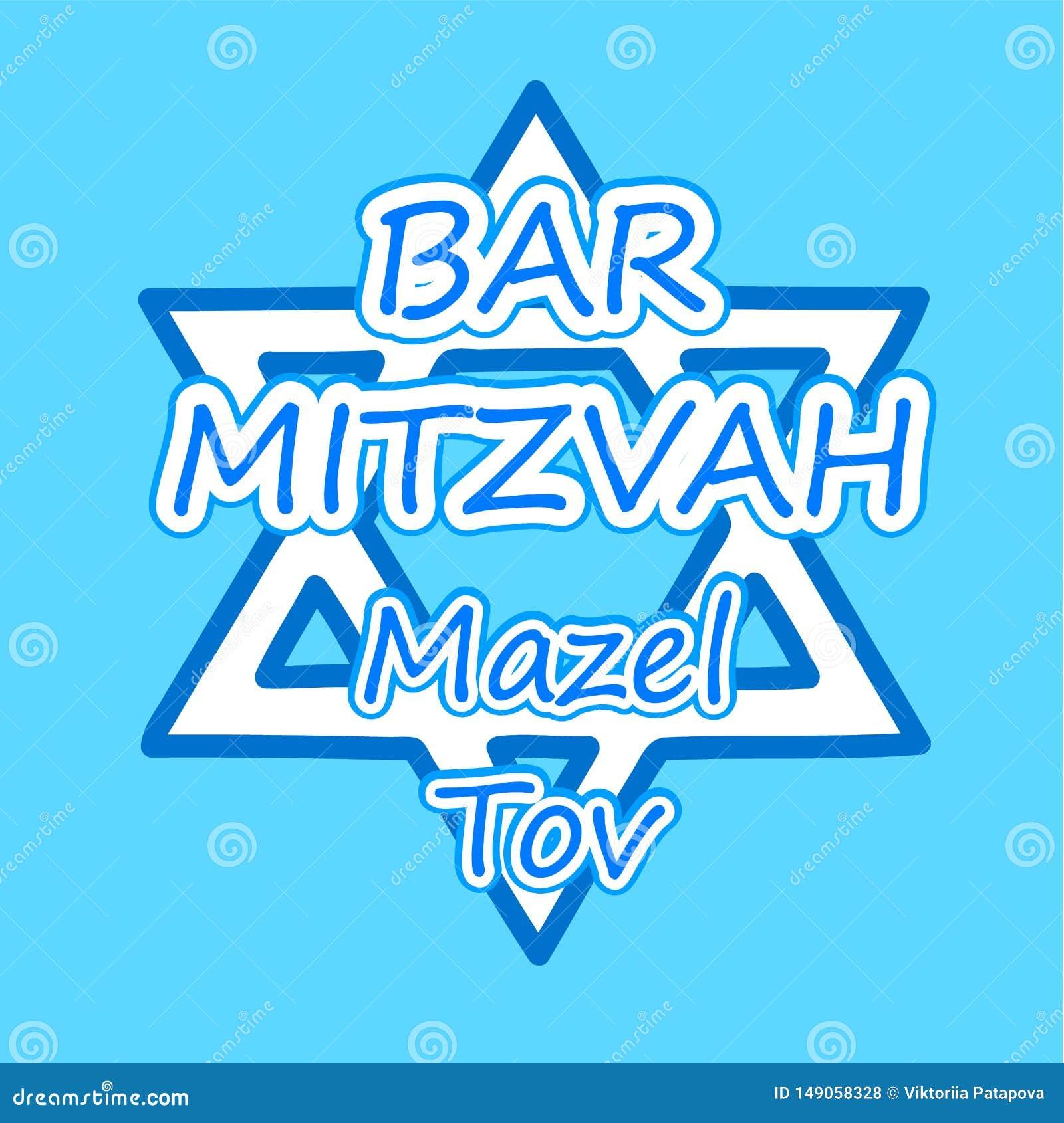 Tarjeta de la invitaci?n o de la enhorabuena del bar mitzvah d?a de fiesta jud?o, ejemplo del vector