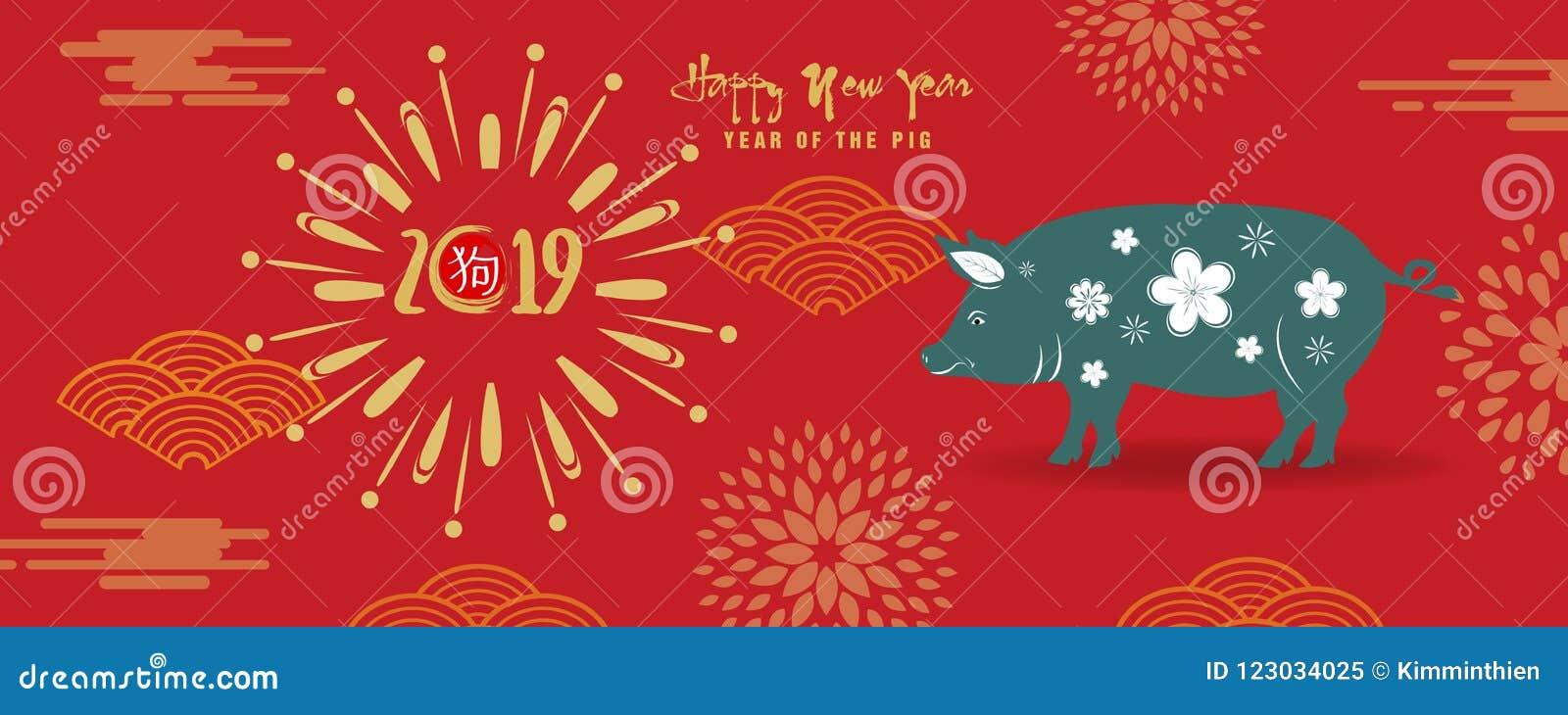 Tarjetas chinas 2019 de la invitación del Año Nuevo de la bandera Año del cerdo Feliz Año Nuevo del medio de los caracteres chino