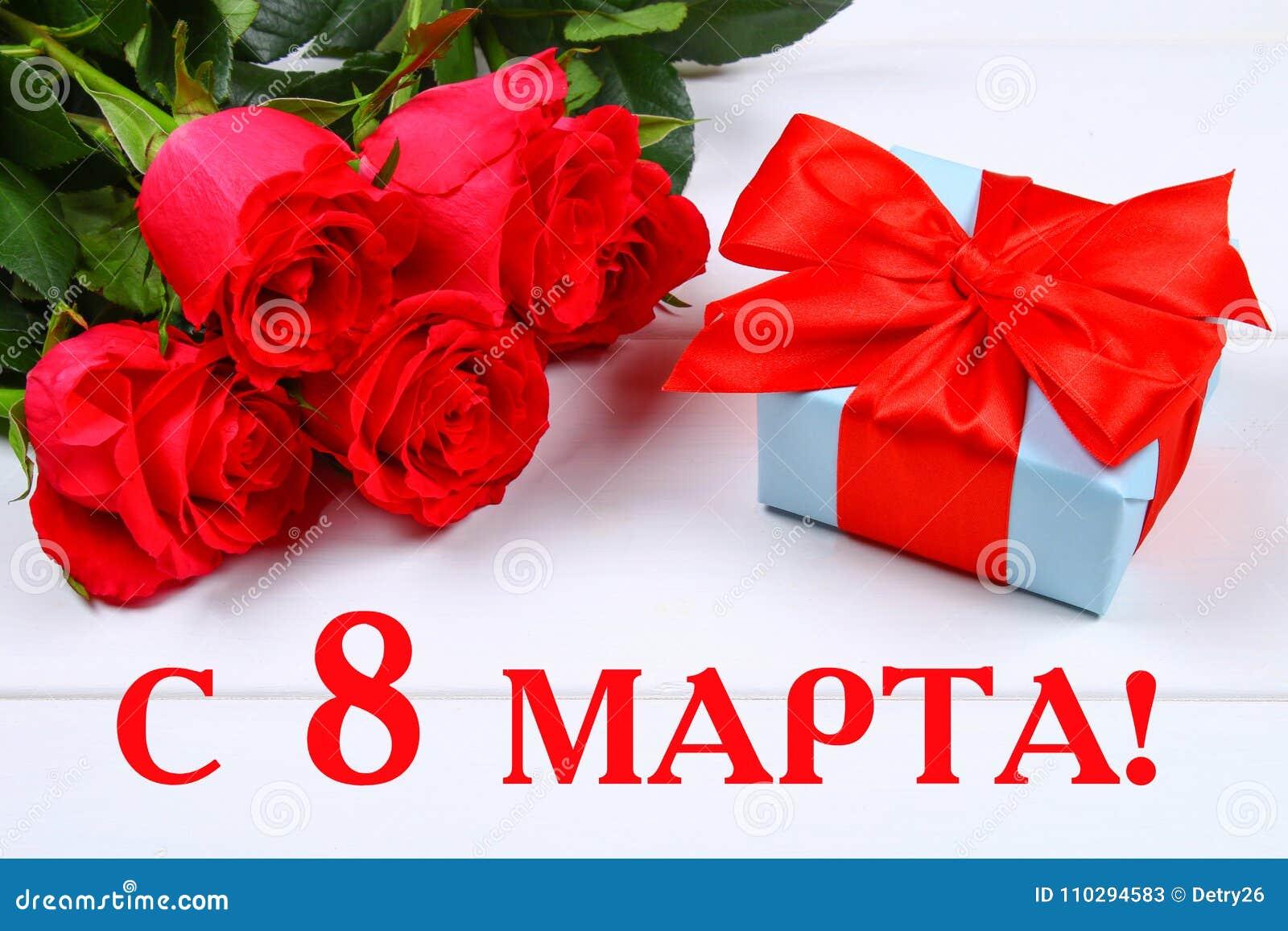 Tekst in Rus: 8 maart Internationale Vrouwen` s Dag Rozen en een gift op een witte achtergrond