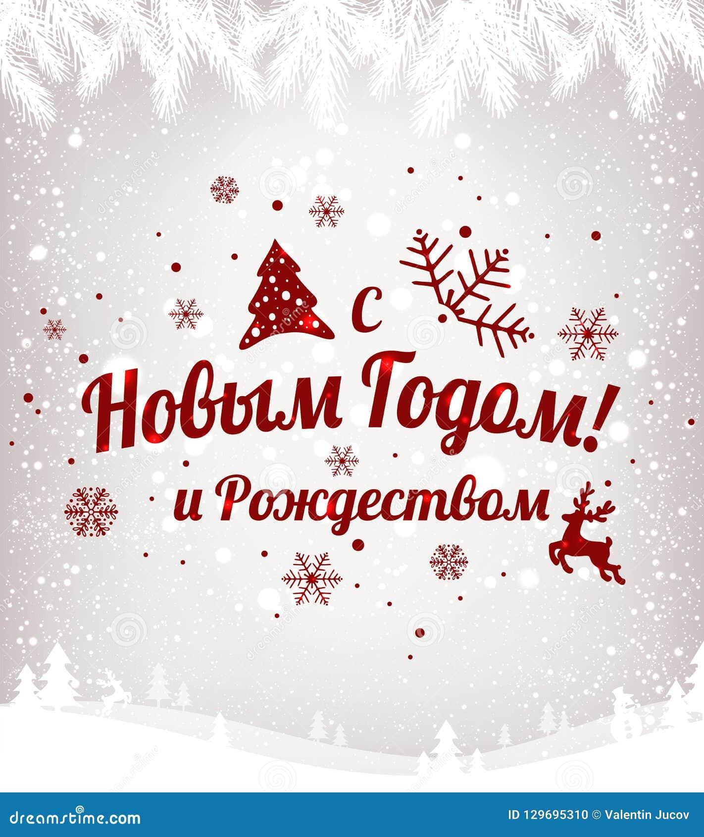 Tekst w rosjaninie: Szczęśliwy nowy rok i boże narodzenia Rosyjski język