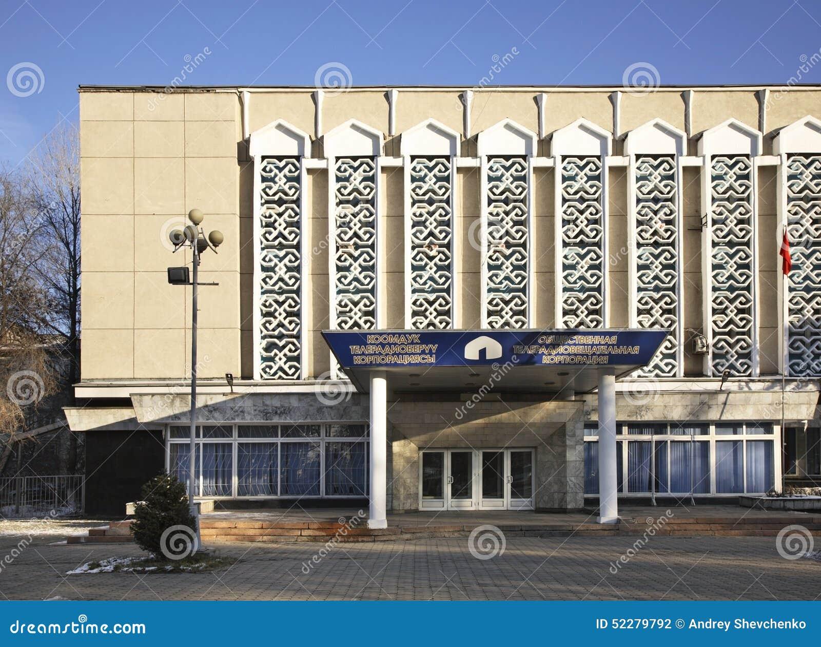Telecentre大厦在比什凯克 吉尔吉斯斯坦
