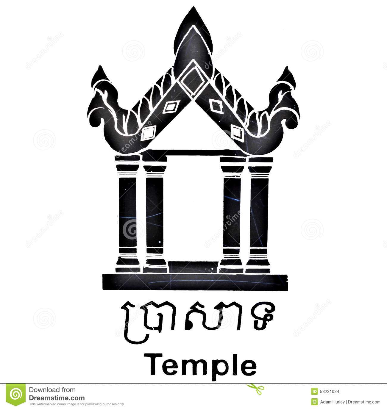 Temple sign in English and Khmer