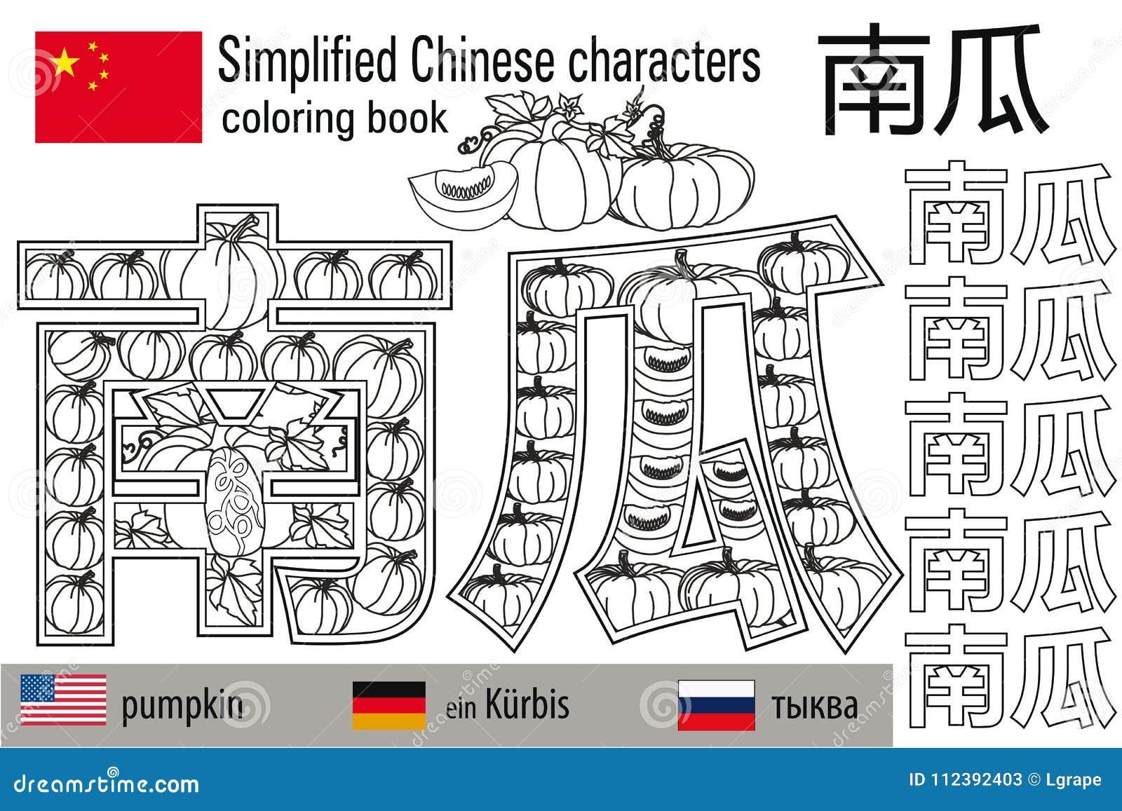 Hermosa Páginas De Color Calabaza Composición - Dibujos Para ...