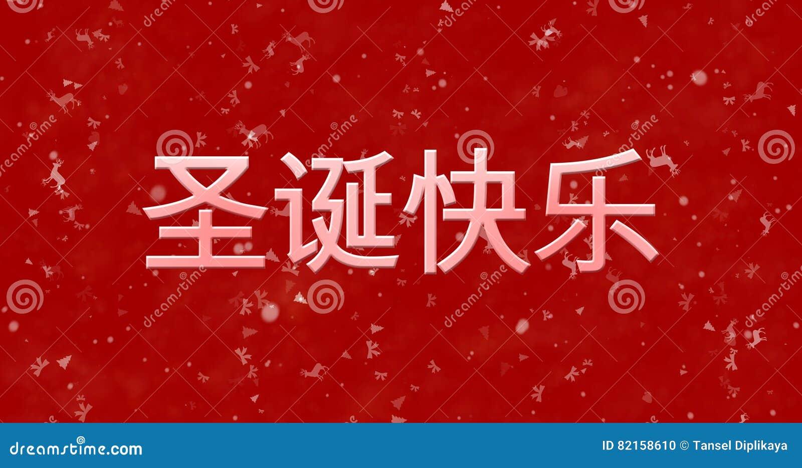 Auguri Di Buon Natale In Cinese.Testo Di Buon Natale In Cinese Su Fondo Rosso Illustrazione Di Stock
