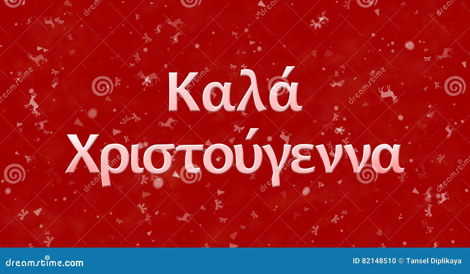 Buon Natale In Greco.Testo Di Buon Natale In Greco Su Fondo Rosso Fotografia Stock Immagine Di Sbiad Background 82148510