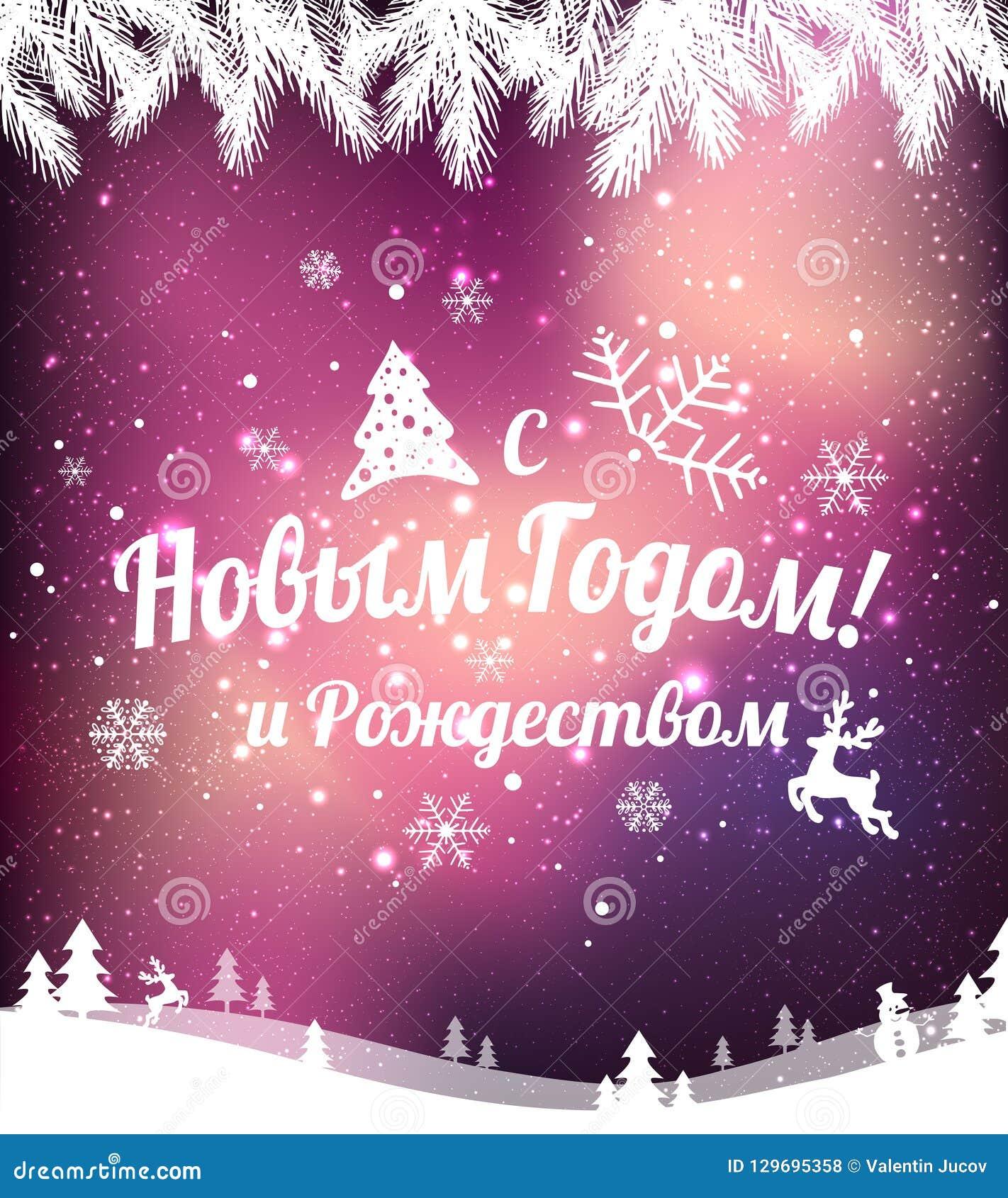 Frohe Weihnachten Russisch Kyrillisch.Text Auf Russisch Guten Rutsch Ins Neue Jahr Und Weihnachten