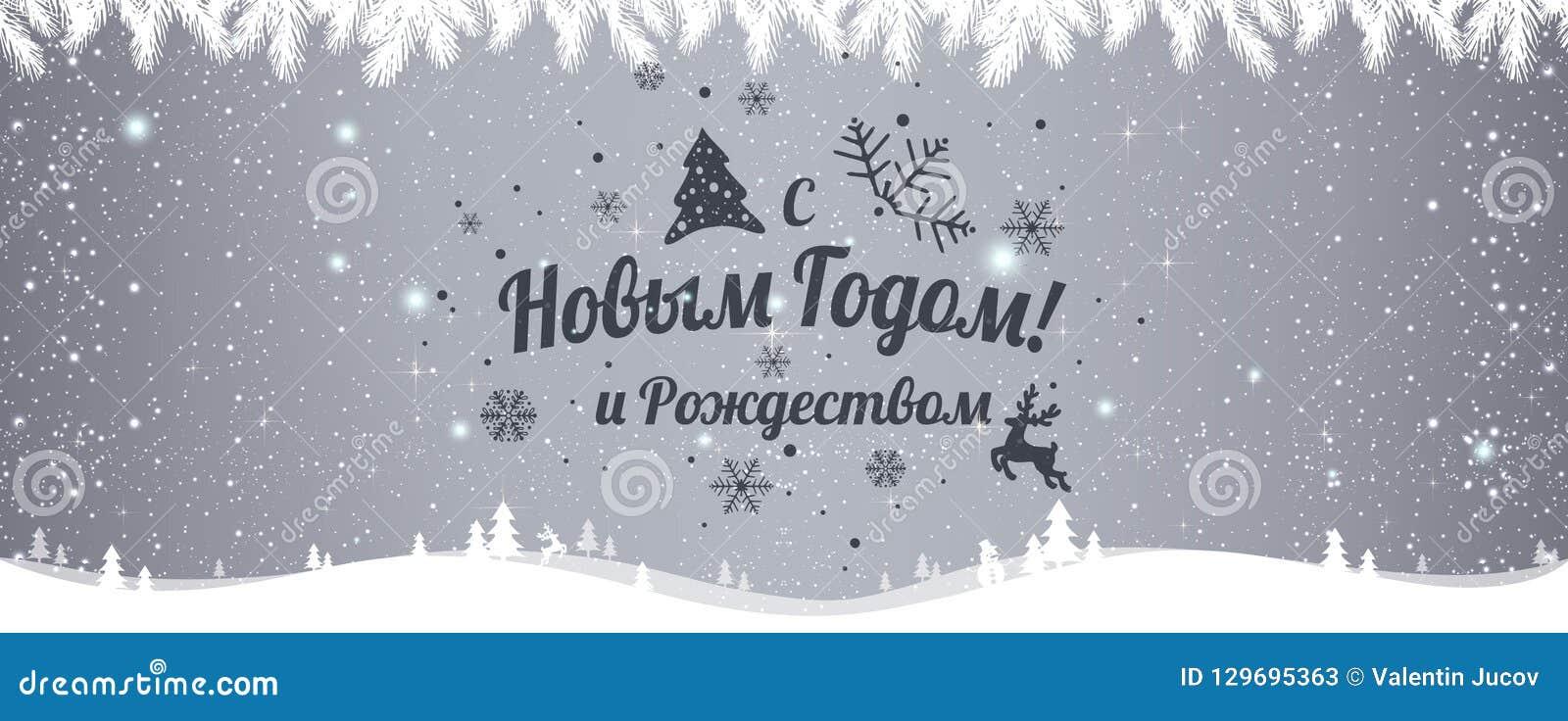 Russisch Frohe Weihnachten.Ich Wunsche Dir Frohe Weihnachten Russisch Weihnachten In
