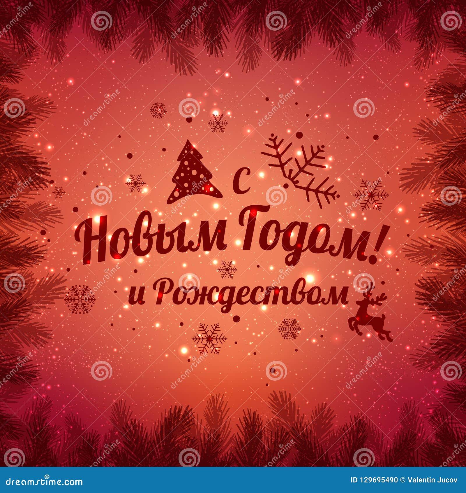 Frohe Weihnachten Und Ein Gutes Neues Jahr Russisch.Text Auf Russisch Guten Rutsch Ins Neue Jahr Und Weihnachten
