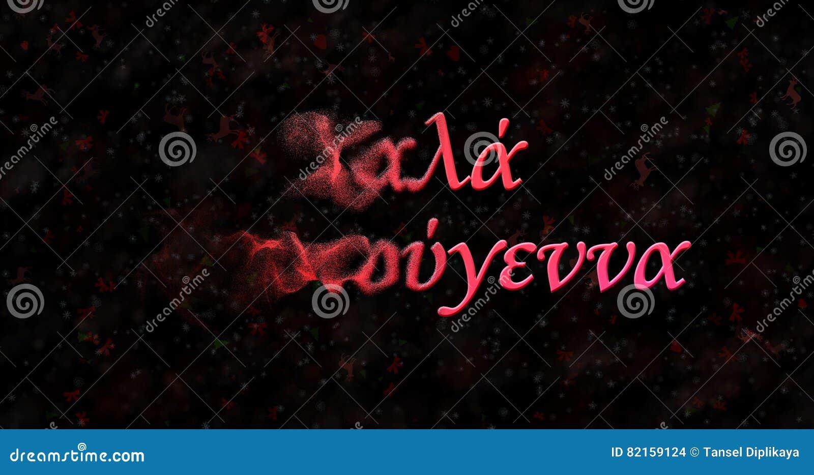 text der frohen weihnachten auf griechisch wendet sich an staub vom links auf schwarzem b stock