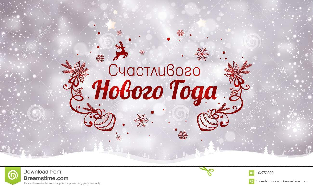 Text in russian happy new year russian language cyrillic text in russian happy new year russian language cyrillic typographical on holidays background with winter landscape kristyandbryce Gallery