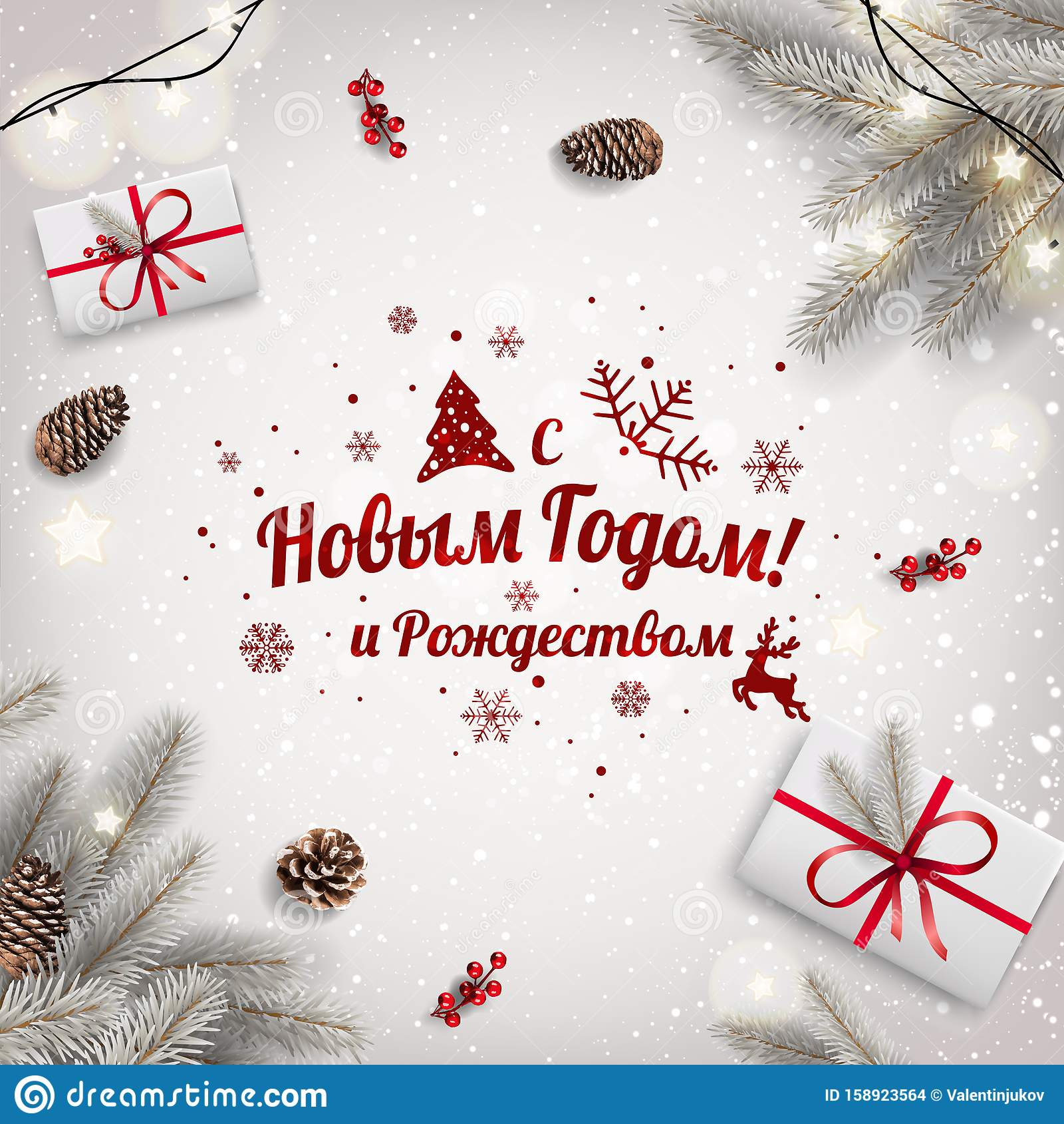 Merry Christmas 2020 Russian Text In Russian Language Happy New Year And Merry Christmas