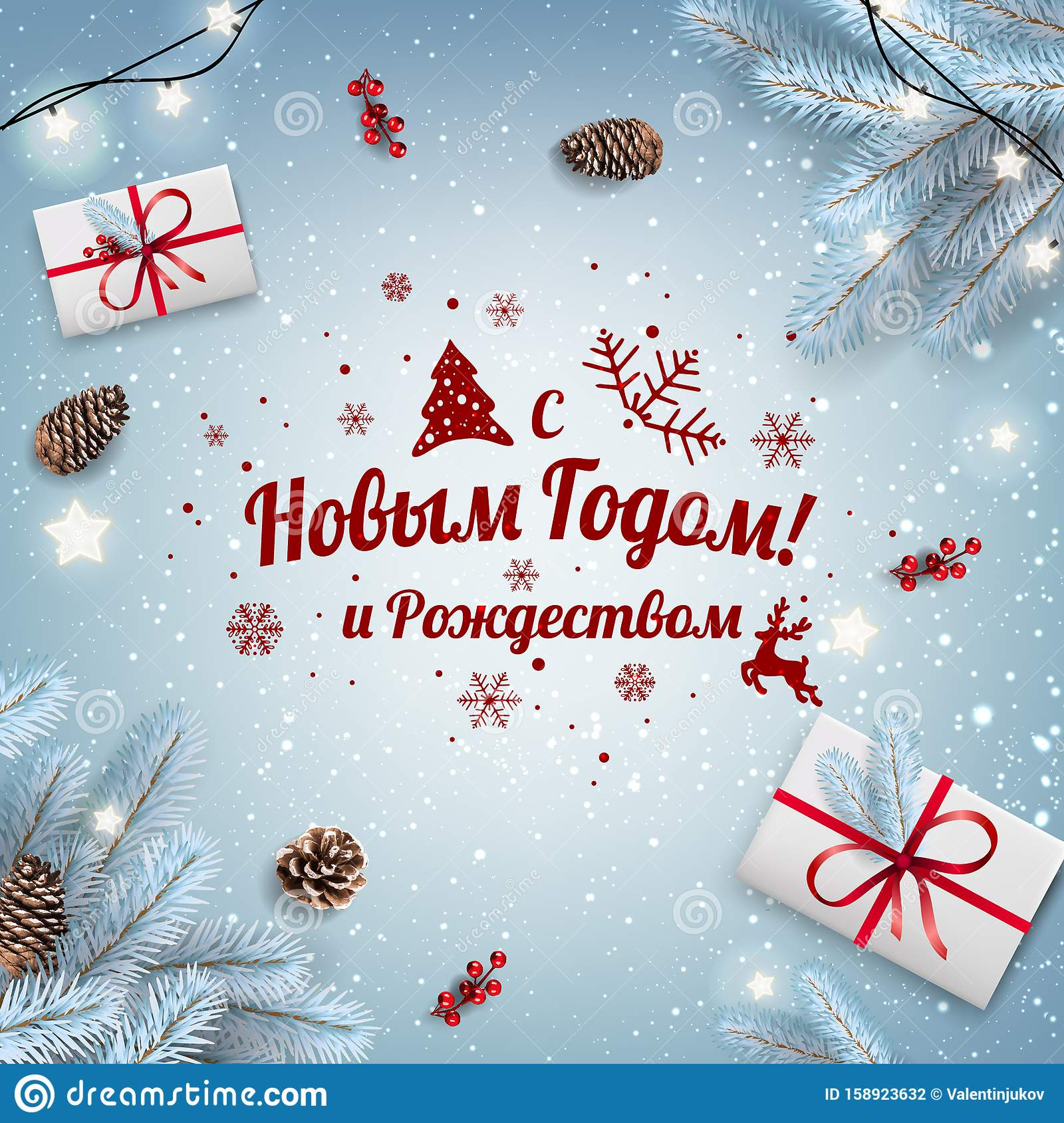 Text In Russian Language Happy New Year And Merry ...