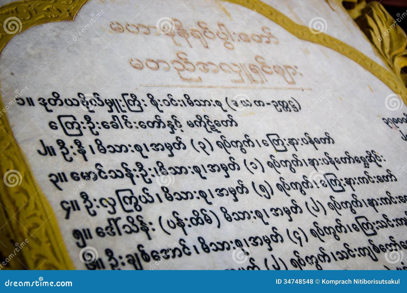 Texte de Myanmar