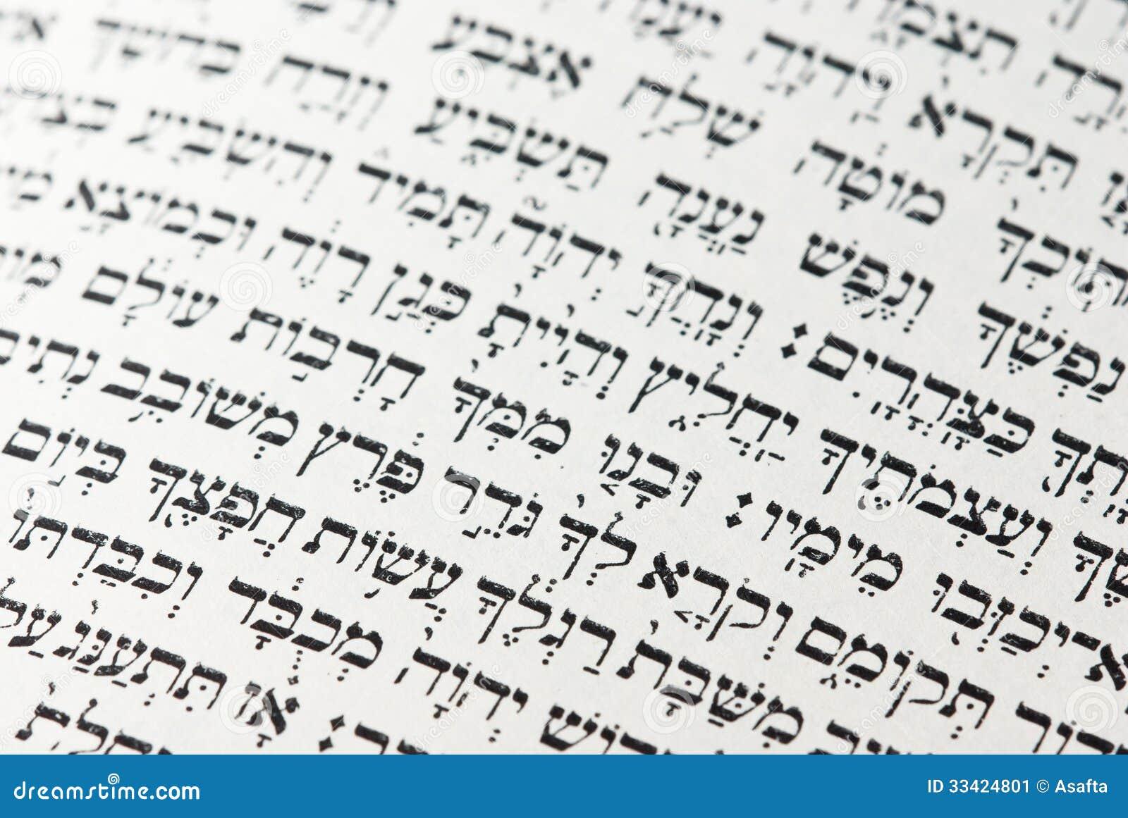 Texte hébreu