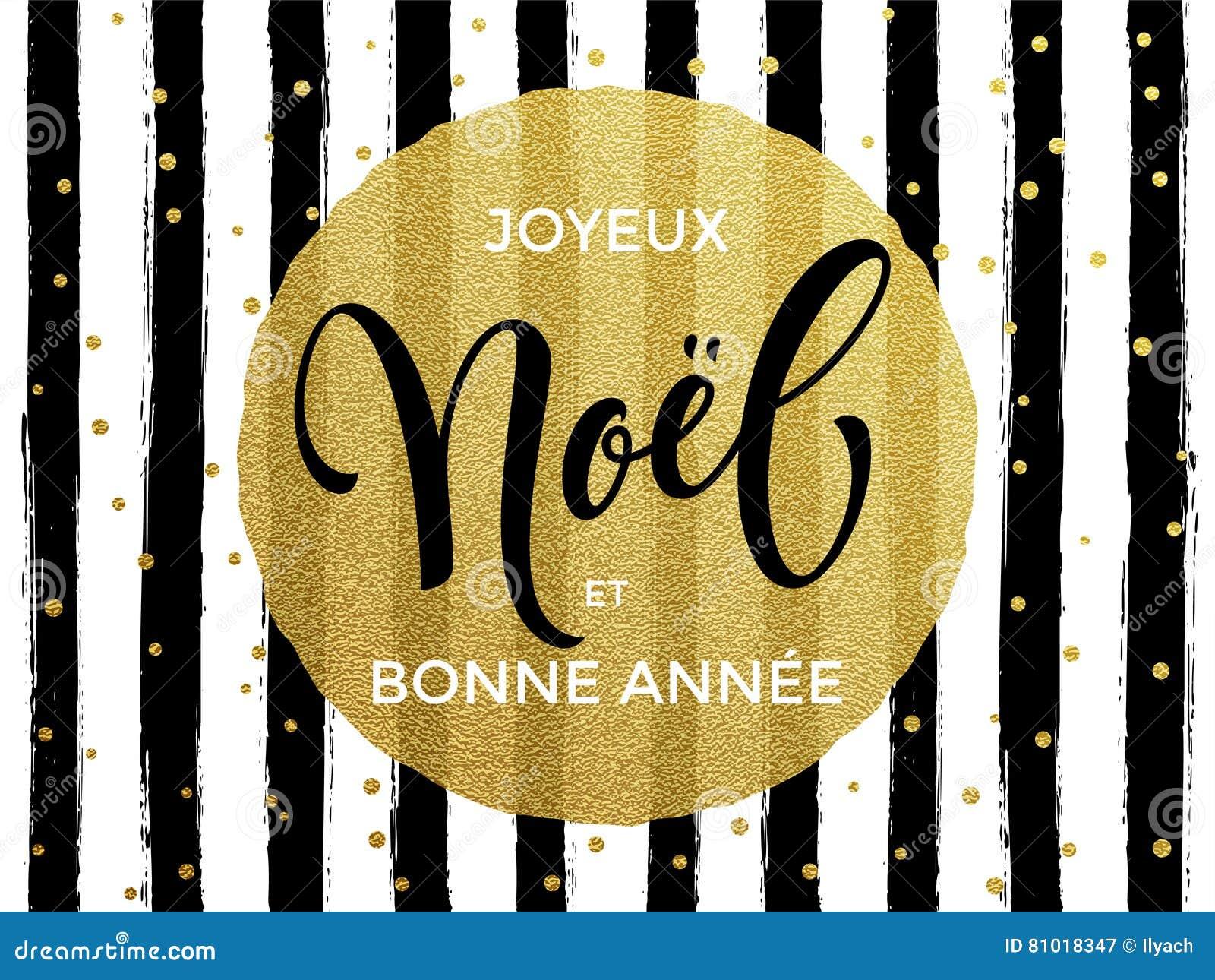 Texto Del Brillo Del Oro De Joyeux Noel French Merry