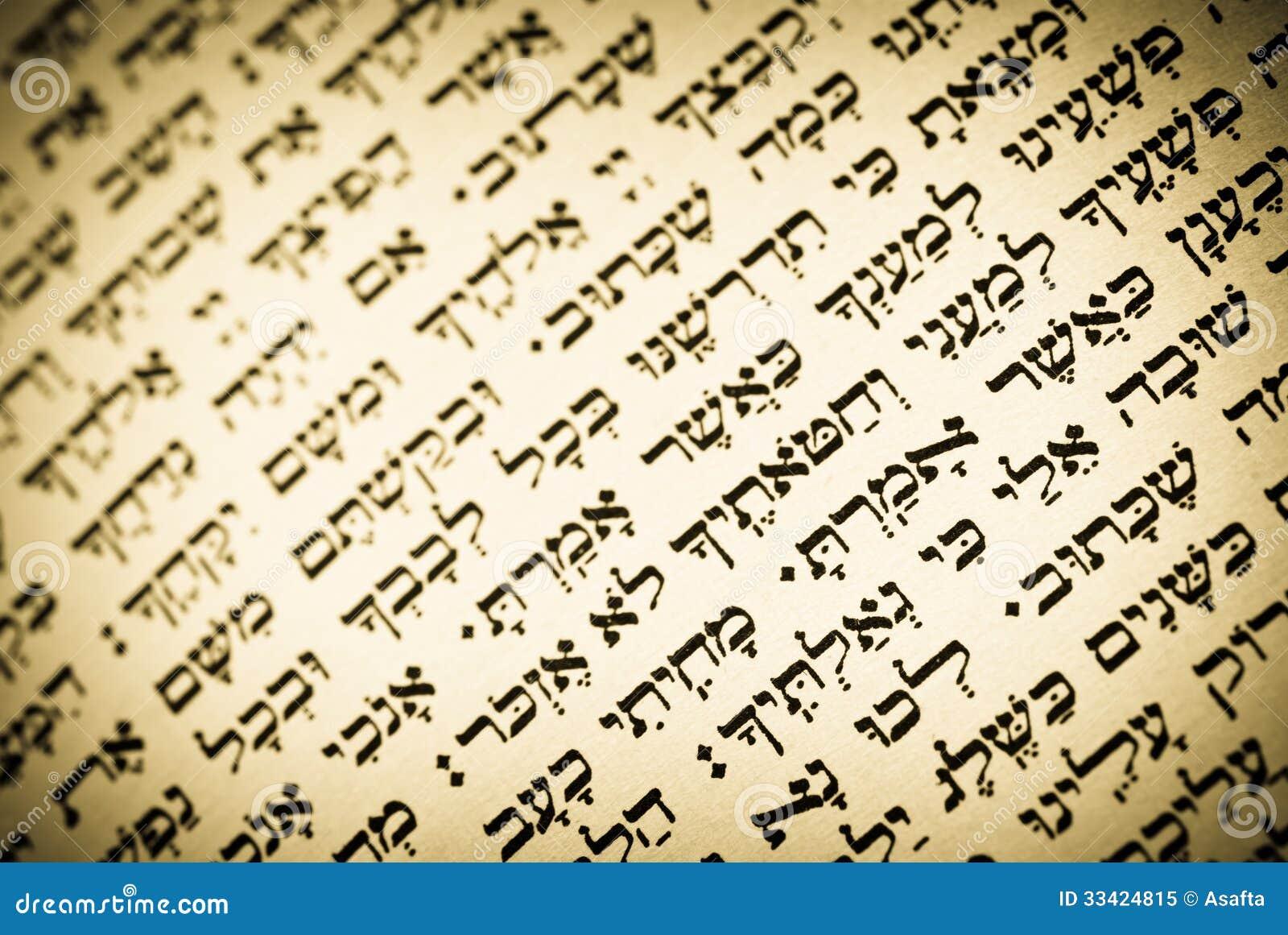Texto hebreo