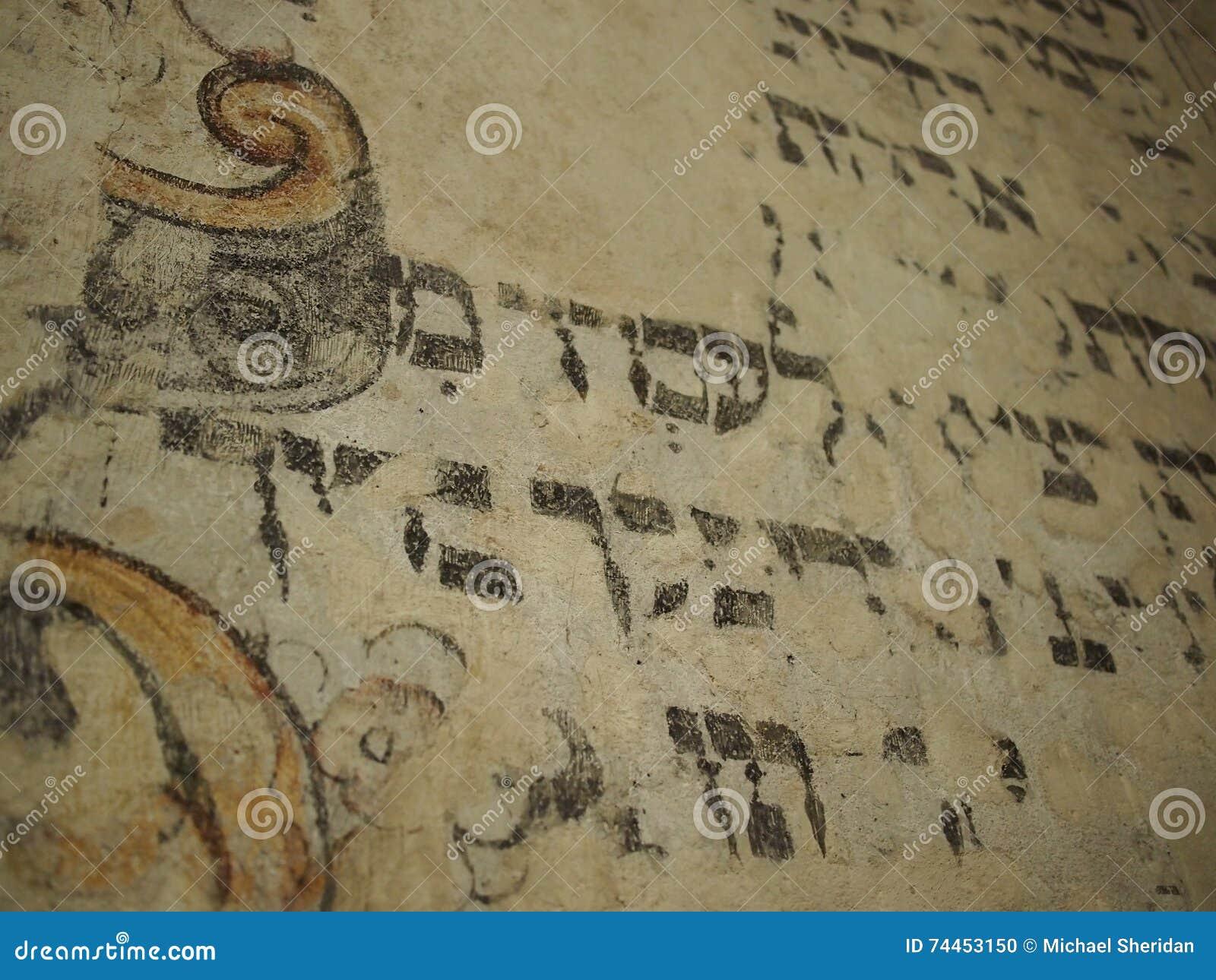 Texto hebreo dentro de una sinagoga