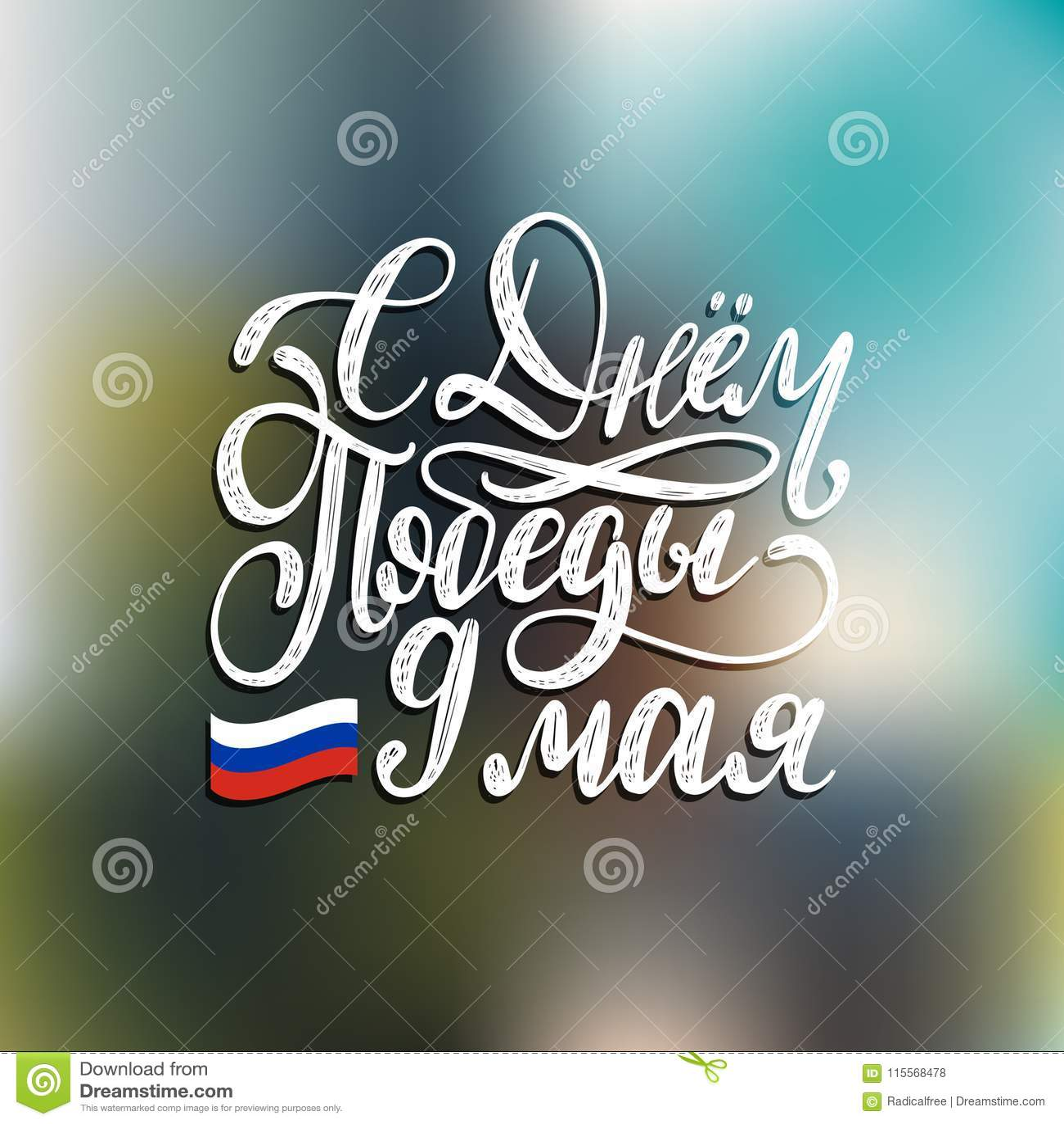 9th Maj ręki wektorowy literowanie Przekład od Rosyjskiego Szczęśliwego zwycięstwo dnia Kartka z pozdrowieniami pojęcie