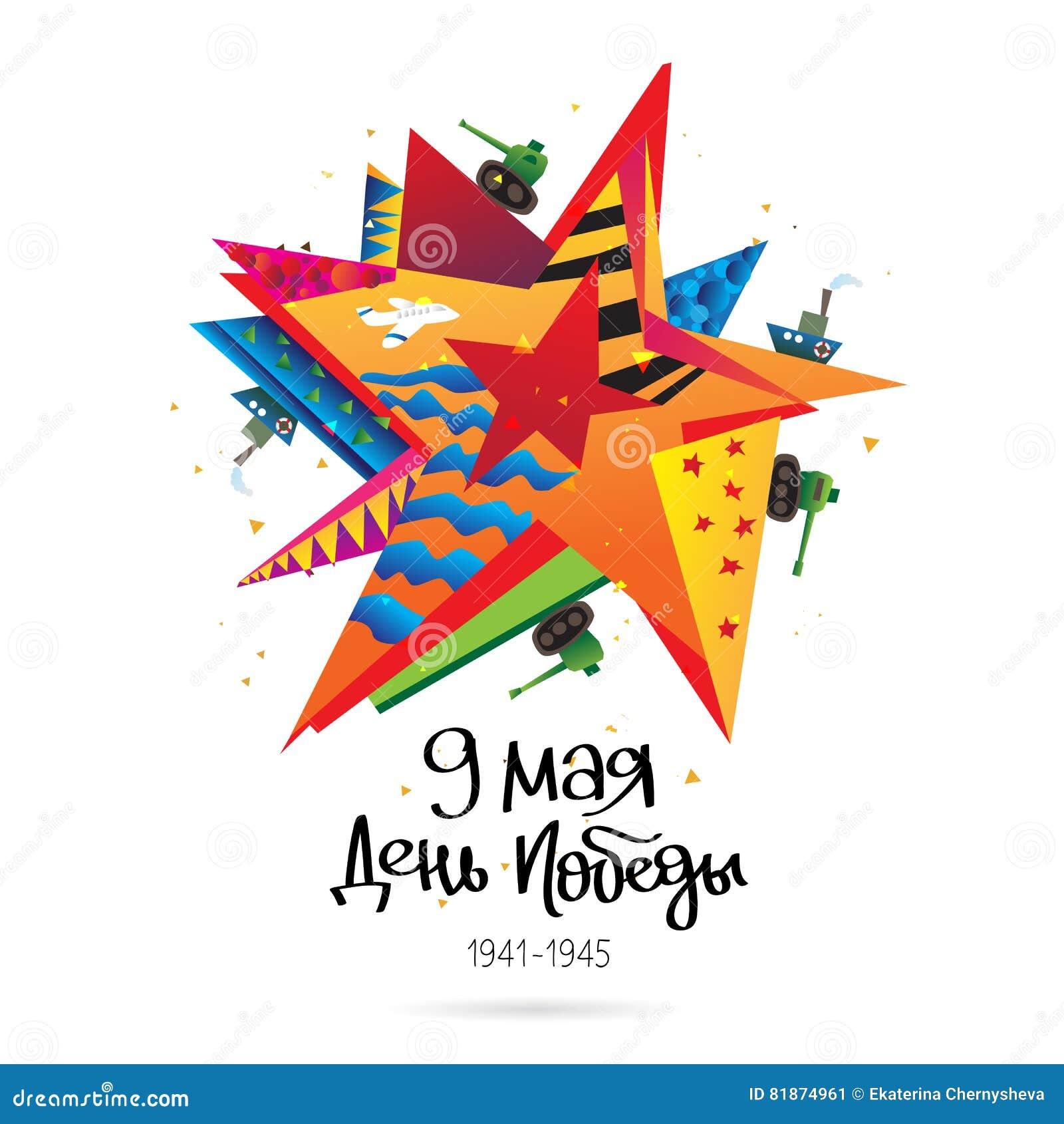 9th May 40 zwalczają się już dni chwały wieczne faszyzm kwiatów pamięci bohaterów honoru dużych nieatutowych przechodzącymi patri