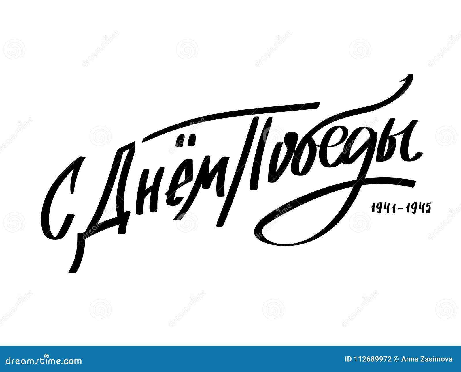 9th May Zwycięstwo dzień w rosjaninie Atramentu muśnięcia pióra literowania ręka rysujący projekt Trend kaligrafia Wektorowa ilus