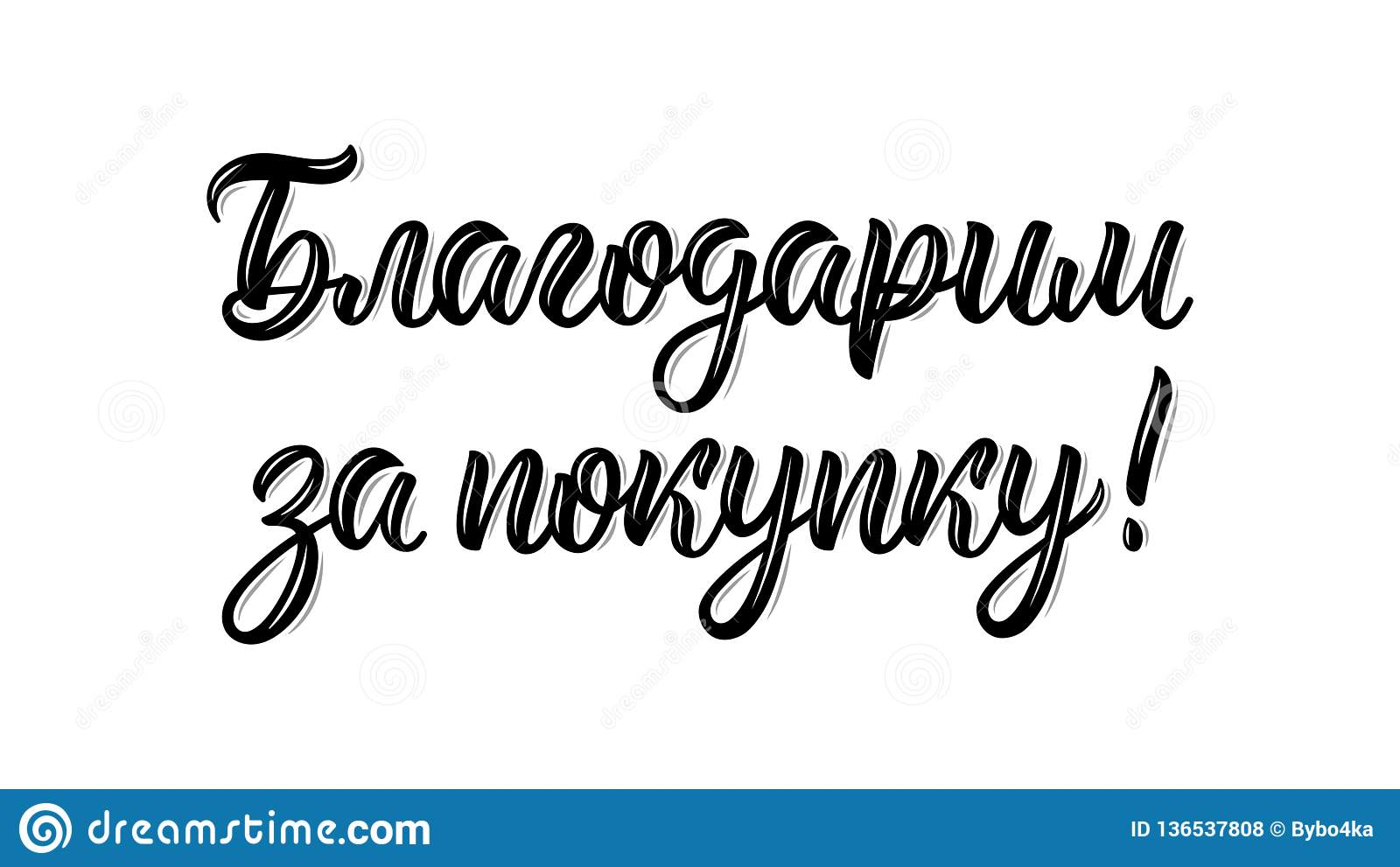 Thank you for your purchase. Gratitude in Russian language. Modern handlettering quote in black ink. Vector