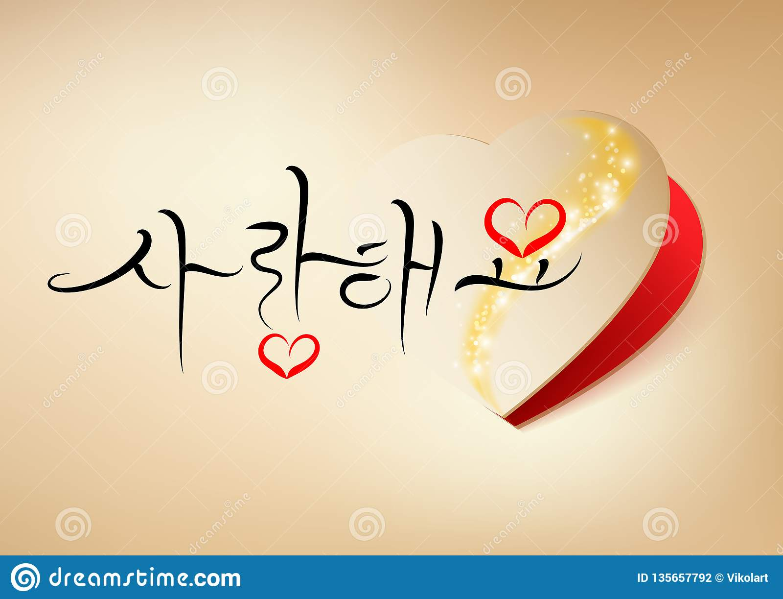 Ti amo, calligrafia scritta a mano coreana