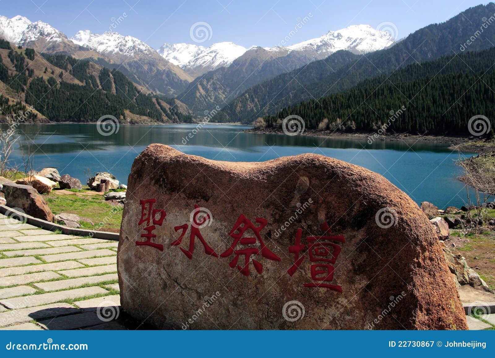 Download Tianchi Lake(Heaven's Lake) In Urumqi, China Stock Image - Image of nature, tianshan: 22730867
