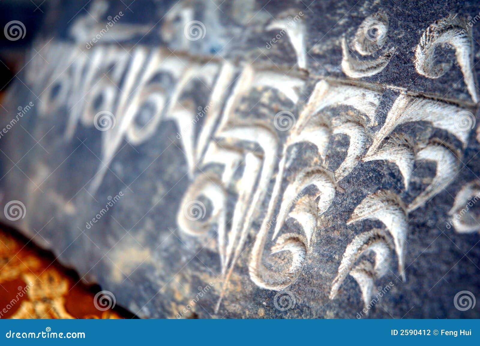 Tibetan sneed