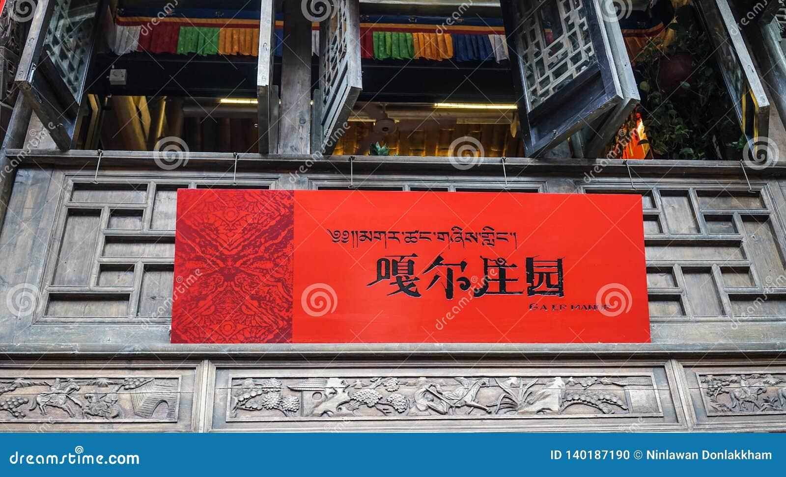 Tienda de madera del viejo vintage tibetano del estilo