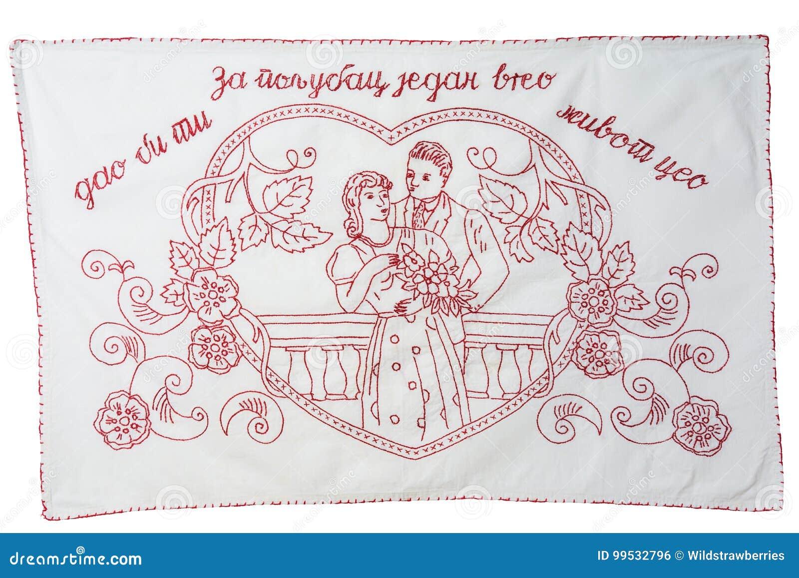 Toalha de cozinha do bordado de Redwork com o texto escrito na língua sérvio