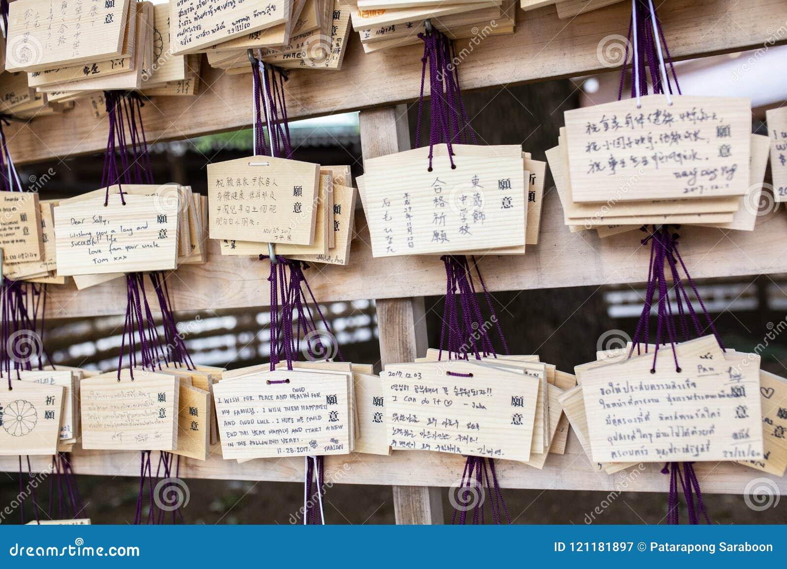 Tokyo, Giappone - 13 ottobre 2017: Piatti di legno di benedizione in Meiji Jingu Shrine, È il modo tradizionale inviare una pregh