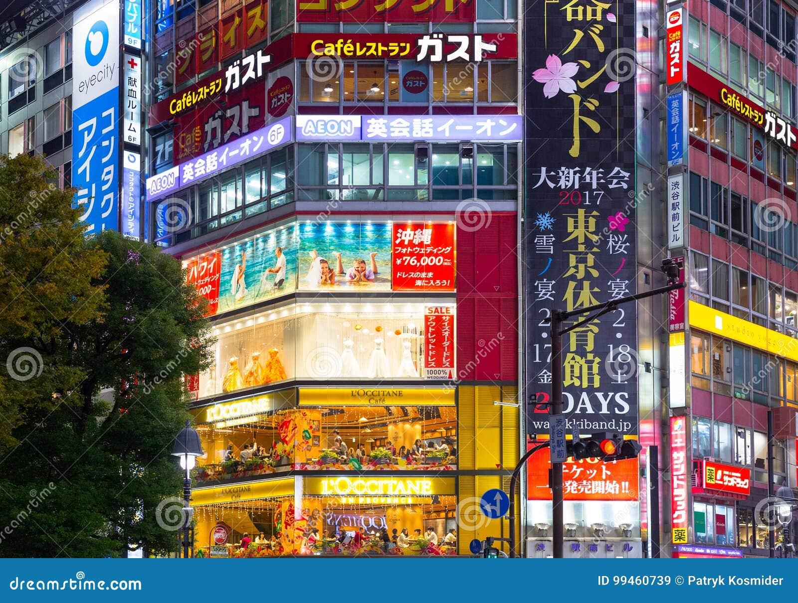 4573f7b02 TOKYO, JAPAN - NOVEMBER 12, 2016: Billboards at Shibuya district in Tokyo,  Japan. Shibuya Crossing is one of the busiest crosswalks in the world.