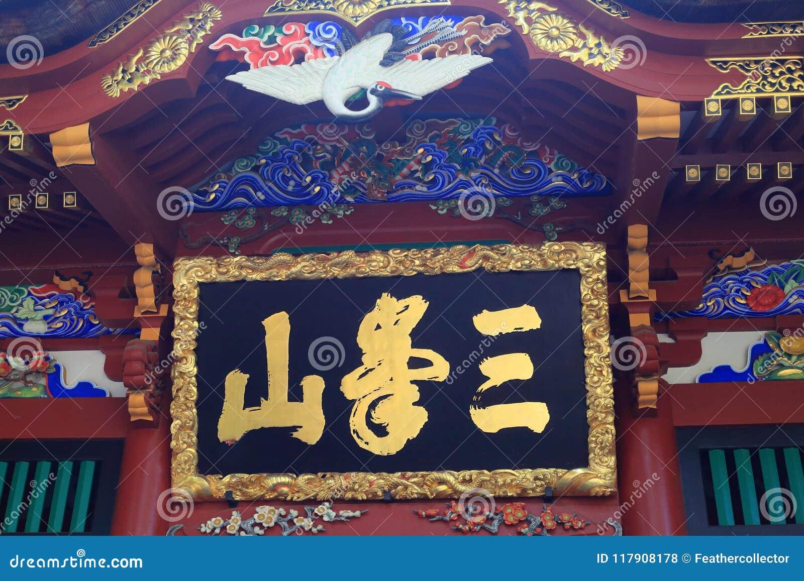 Tombeau de Mitsumine dans Saitama, Japon