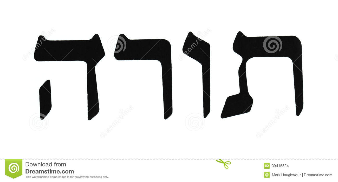 The word Torah in Hebrew, black letters on a white background.
