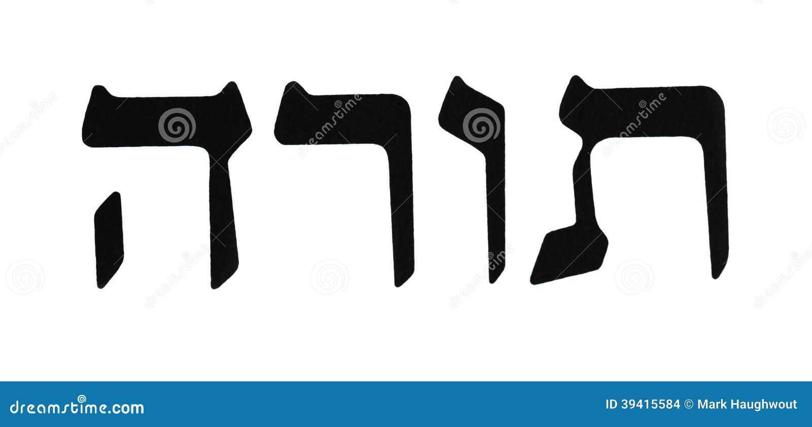 Símbolo de martelo Torah