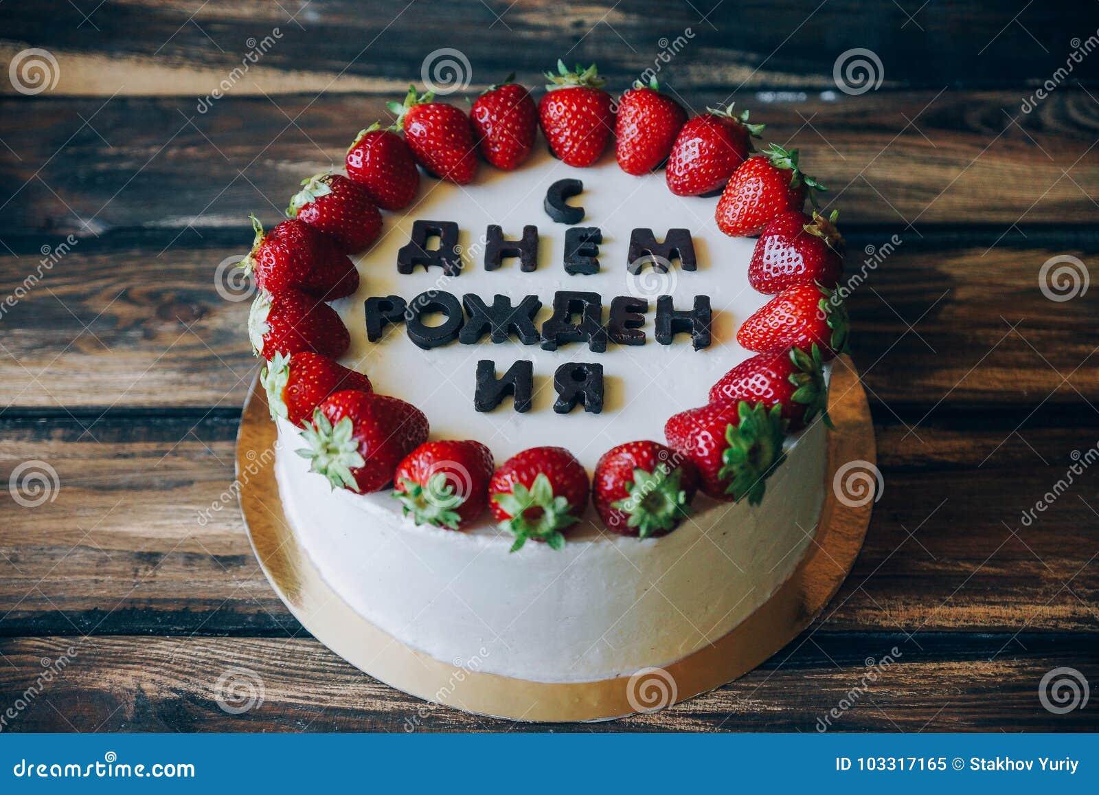 Torta di compleanno La torta di formaggio ha completato con l iscrizione e le fragole di buon compleanno illustrazione