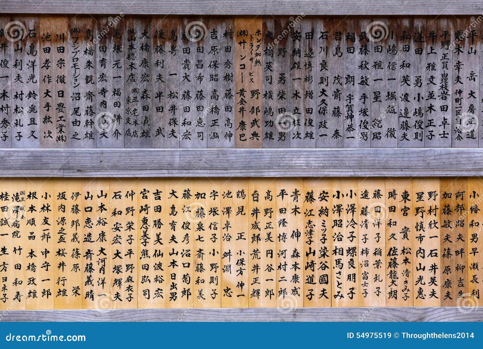 Träbräde för buddistiska böner i Japan